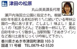 道の駅「津田の松原」 香川県さぬき市