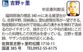 道の駅「吉野ヶ里」 佐賀県吉野ヶ里町