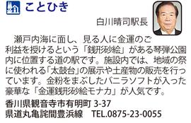 道の駅「ことひき」 香川県観音寺市