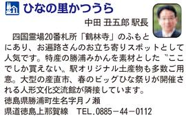 道の駅「ひなの里かつうら」 徳島県勝浦町