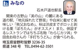 道の駅「みなの」 埼玉県皆野町