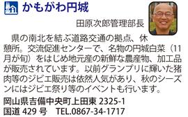 道の駅「かもがわ円城」 岡山県吉備中央町