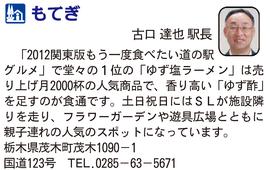 道の駅「もてぎ」 栃木県茂木町