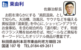 道の駅「東由利」 秋田県由利本荘市