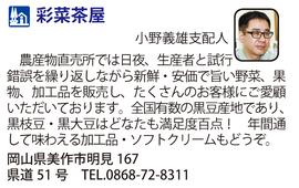 道の駅「彩菜茶屋」 岡山県美作市