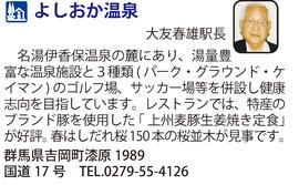 道の駅「よしおか温泉」 群馬県吉岡町