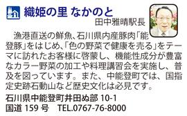 道の駅「織姫の里 なかのと」 石川県中能登町
