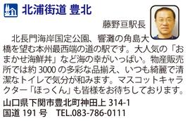 道の駅「北浦街道 豊北」 山口県下関市