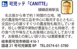 道の駅 可児ッテ「CANITTE」 岐阜県可児市