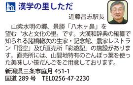 道の駅「漢学の里しただ」 新潟県三条市