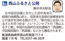 道の駅「西山ふるさと公苑」 新潟県柏崎市