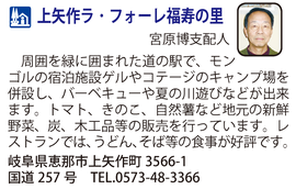 道の駅「上矢作ラ・フォーレ福寿の里」 岐阜県恵那市