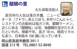 道の駅「醍醐の里」 岡山県真庭市