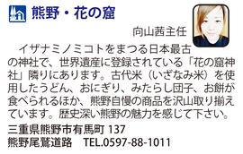 道の駅「熊野・花の窟」 三重県熊野市