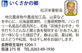 道の駅「いくさかの郷」 長野県生坂村