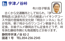 道の駅「宇津ノ谷峠」 静岡県静岡市
