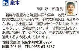 道の駅「厳木」 佐賀県唐津市