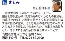 道の駅「さとみ」 茨城県常陸太田市