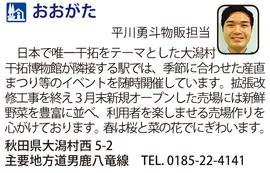 道の駅「おおがた」 秋田県大潟村