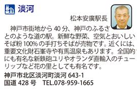 道の駅「淡河」 兵庫県神戸市
