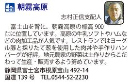 道の駅「朝霧高原」 静岡県富士宮市
