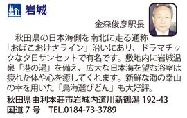 道の駅「岩城」 秋田県由利本荘市