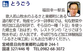 道の駅「とうごう」 宮崎県日向市