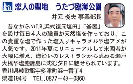 道の駅「恋人の聖地 うたづ臨海公園」 香川県宇多津町