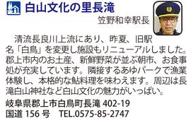 道の駅「白山文化の里長滝」 岐阜県群上市