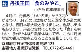 道の駅 丹後王国「食のみやこ」 京都府京丹後市