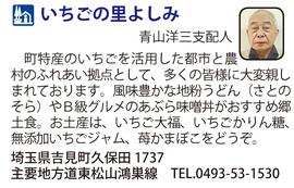 道の駅「いちごの里よしみ」 埼玉県吉見町