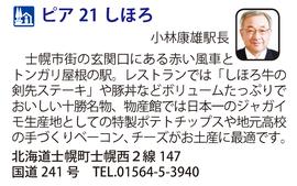 道の駅「ピア21しほろ」 北海道士幌町