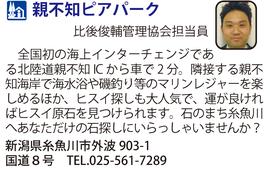 道の駅「親不知ピアパーク」 新潟県糸魚川市