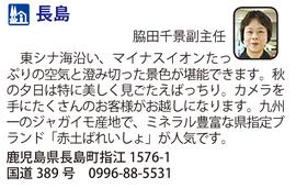 道の駅「長島」 鹿児島県長島町