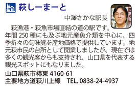 道の駅「萩しーまーと」 山口県萩市