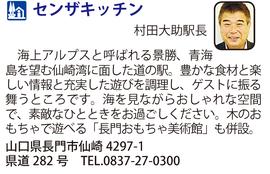 道の駅「センザキッチン」 山口県長門市