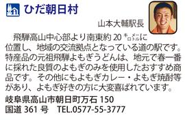 道の駅「ひだ朝日村」 岐阜県高山市
