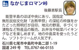 道の駅「なかじまロマン峠」 石川県七尾市