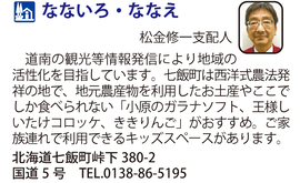 道の駅「なないろ・ななえ」 北海道七飯町