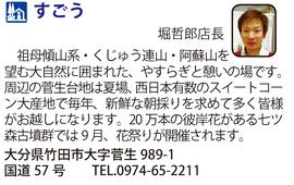 道の駅「すごう」 大分県竹田市