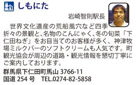道の駅「しもにた」 群馬県下仁田町