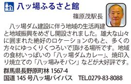 道の駅「八ッ場ふるさと館」 群馬県長野原町