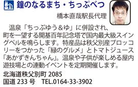 道の駅「鐘のなるまち・ちっぷべつ」 北海道秩父別町