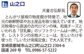 道の駅「山之口」 宮崎県都城市