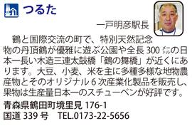 道の駅「つるた」 青森県鶴田町