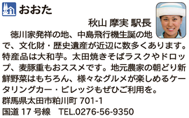 道の駅「おおた」 群馬県太田市