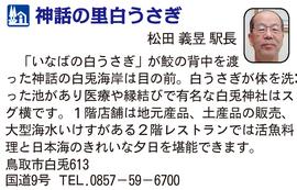 道の駅「神話の里白うさぎ」 鳥取県鳥取市