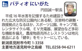 道の駅「パティオ にいがた」 新潟県見附市