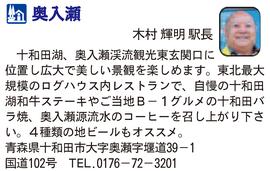 道の駅「奥入瀬」 青森県十和田市