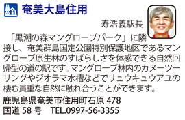 道の駅「奄美大島住用」 鹿児島県奄美市